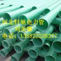 新乡市专业生产轩驰牌玻璃钢管,玻璃钢夹砂管、工艺管规格齐全