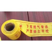 污水管道警示带 聚乙烯污水管道警示带 污水管道警示带价格