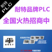 耐特品牌PLC,黄山市经销招商,全兼西门子S7-200