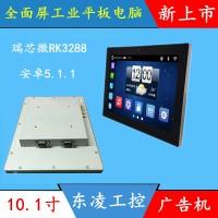 东凌工控PPC-DL101AR窄边框10.1寸工业平板电脑