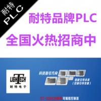 耐特品牌PLC,萍乡市代理招商,兼容西门子S7-200