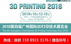 2018第四届广州国际3D打印展览会