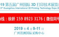 2019第五届广州国际3D打印展览会