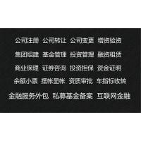 北京朝阳区科技公司一站式办理多少钱