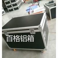 深圳航空箱 航空箱厂家 深圳百格铝箱厂