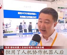 第二十届工博会开幕 聚焦制造业智能化升级 (956播放)