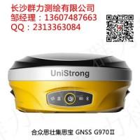 宁明县合众思壮集思宝 GNSS G970Ⅱ大清仓