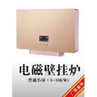 设计安装维修一体5KW家用变频电磁壁挂炉