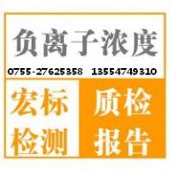 负离子纺织品的测试方法和检测标准GB30128