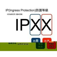 IP等级第三方认证/IP68防护等级认证