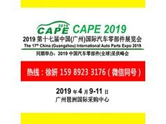 2019汽配展- 2019第十七届广州汽车零部件展览会