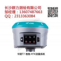 宁明县供应华测T7智能RTK测量系统
