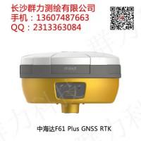 宁明县供应中海达F61 Plus GNSS RTK系统