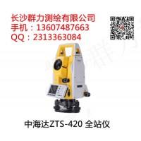 宁明县供应中海达ZTS-420全站仪系列