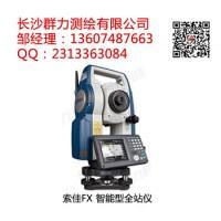 宁明县供应索佳FX智能型全站仪