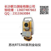 宁明县供应苏州一光RTS360系列全站仪