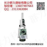 宁明县供应苏州一光GTA1300R自动陀螺全站仪