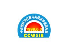 2019成都国际科学仪器展(邀请函)