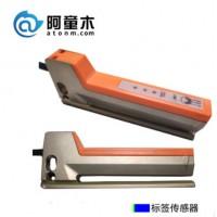 阿童木标签传感器 光学检测 精确检测标签的光电传感器