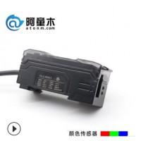 阿童木颜色传感器,CL2-N3A1,可同时检测四种颜色