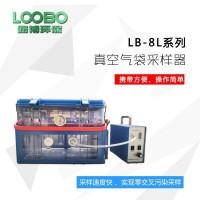 LB-8L真空箱气袋采样器