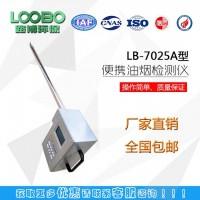 国产畅销LB-7025A型便携式油烟检测仪