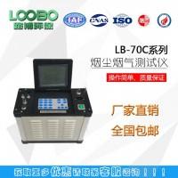 国产LB-70C自动综合烟尘烟气分析仪