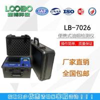 山东LB-7026多功能便携式油烟检测仪