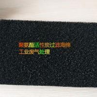 防尘海绵 阻燃海绵 活性炭除甲醛除臭蜂窝绵滤网