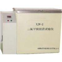 二氯甲烷浸渍试验仪PVC管材二氯甲烷浸渍实验设备