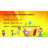 2019上海国际教育机构品牌连锁加盟展-专业教育培训