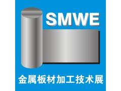 2020第二届广州国际金属板材加工技术展览会