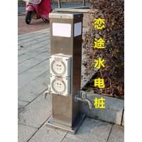 HW-17 恋途 智能水电桩 营地桩 水电箱 水电柜 水电柱
