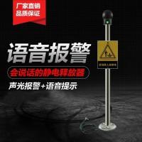防爆人体静电释放装置 本安型人体静电消除器 人体静电释放器