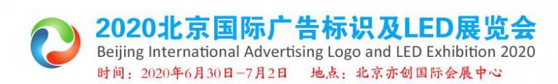 北京广告展