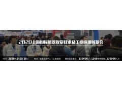 (延期)2020年上海国际机器视觉技术及工业应用展览会