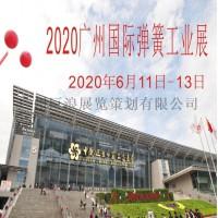 广州弹簧展会-2020第21届广州国际弹簧工业展览会