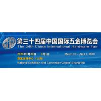 2020上海全国五金展