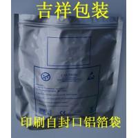 供应焊锡电子磁铁液晶显示屏贵金属五金化工粉末等工业产品真空袋