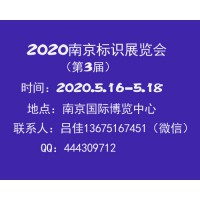 2020南京标识展