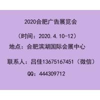 2020合肥广告展(第14届)