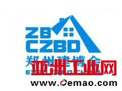 2020郑州定制家居展览会