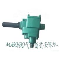 汾西供应 MQJ-60气动锚杆安装机