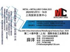 2020年第二十届上海国际冶金工业展览会打造全球冶金盛宴