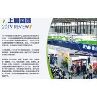 2020年中国上海第17届自动售货机零配件展览会【4月】