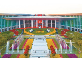东海之滨进博之光辉耀世界 ——写在第二届中国国际进口博览会开幕之际