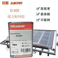 巨箭强力粘网胶拉网胶 强力绷网胶G-105