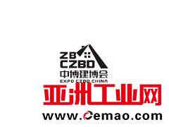 2020第五届山西(太原)建筑建材装饰材料博览会