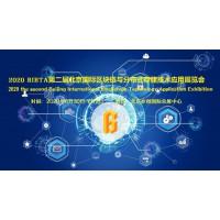 2020第二届北京国际区块链与分布式存储技术应用展览会
