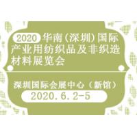 2020华南(深圳)国际产业用纺织品及非织造材料展览会